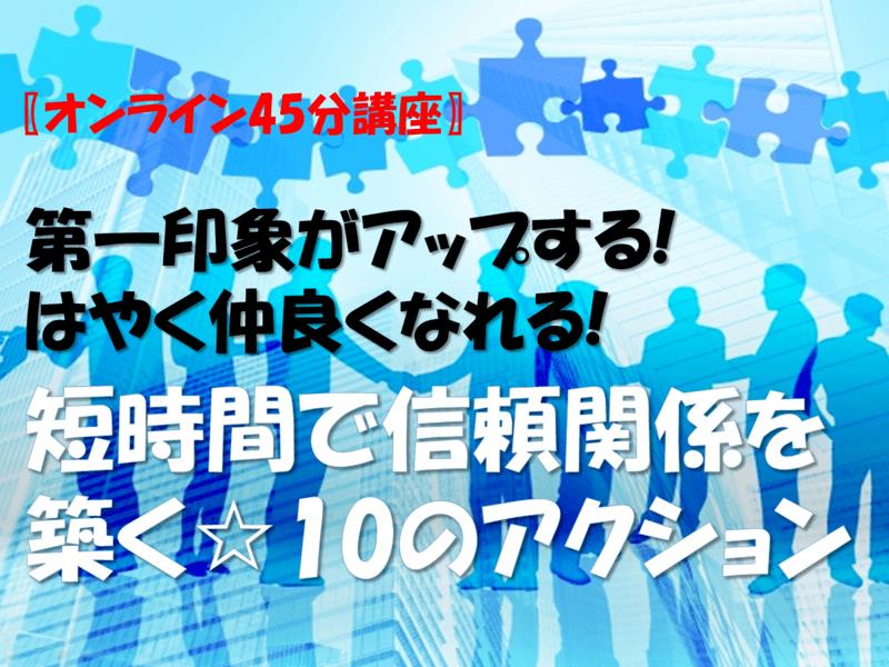 第一印象がアップする! 短時間で信頼関係が築ける☆10のアクションの画像