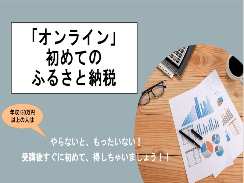 オンライン 初めての「ふるさと納税」 1000円でお得に節税🔰の画像
