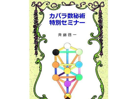 カバラ数秘術の第一人者!!あの斉藤啓一先生直伝の対面講座!貴重ですの画像