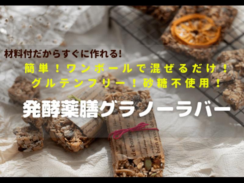 【オンライン】グルテンフリー!砂糖不使用!発酵薬膳グラノーラバー♪の画像