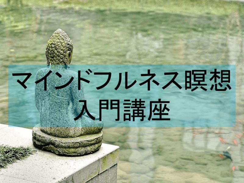 初心者でも一時間で瞑想の真髄がわかる_マインドフルネス瞑想入門講座の画像