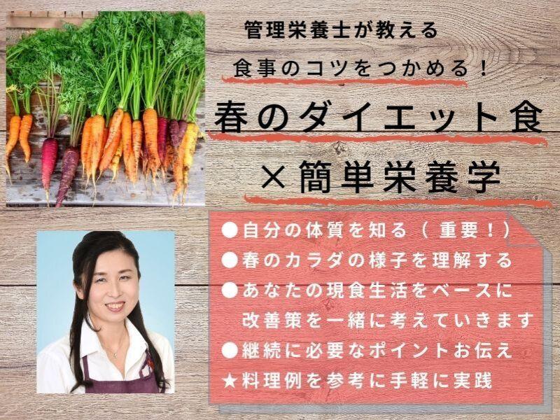 食事のコツをつかむ!春のダイエット食×簡単栄養学 心もカラダも軽くの画像