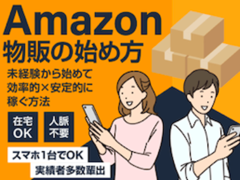【大好評✨】Amazon物販講座1日スキマ時間で月20万円!の画像
