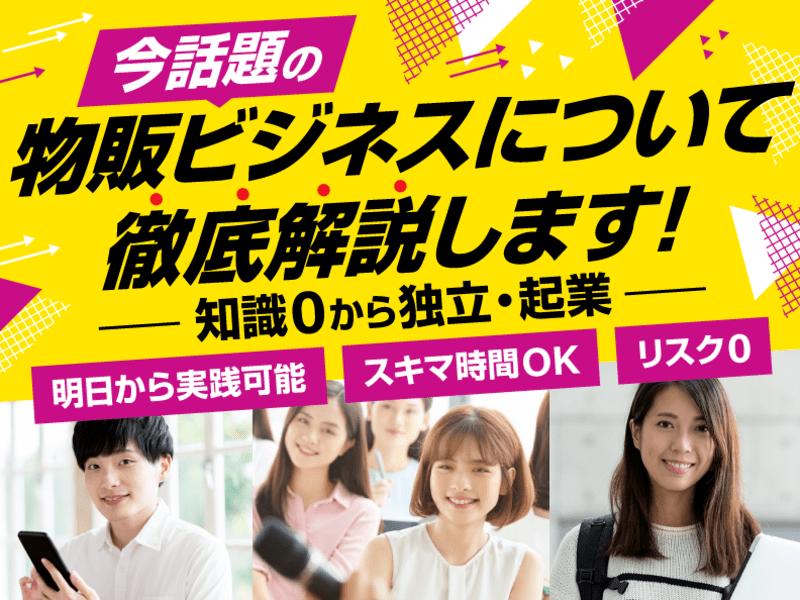 🔰物販講座🔰知識ゼロから初月で5万円☆副業から独立もできる!?の画像