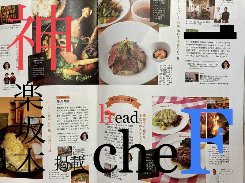 元神楽坂レストランのヘッドシェフが作る♫ 基本のフレンチ🇫🇷の画像
