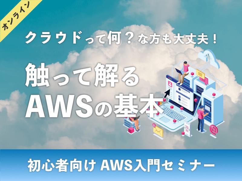 【オンライン】超初心者向け1日AWS入門講座 ITスクール運営の画像