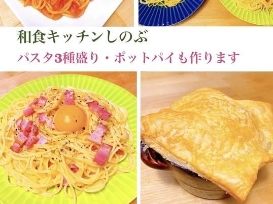 おうちパスタ!慌てず美味しいパスタ3種とポットパイも!の画像