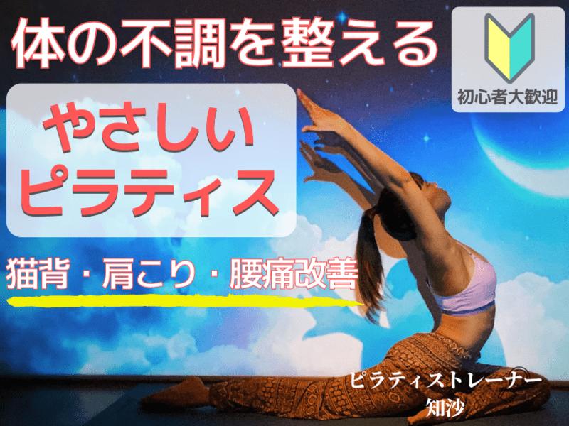 【オンライン】猫背・肩こり・腰痛改善、体の不調を整えるピラティス✨の画像