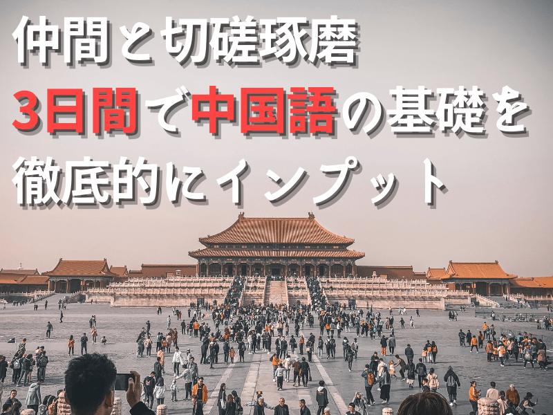 スタートダッシュ中国語ブートキャンプ【3日間】🔥の画像