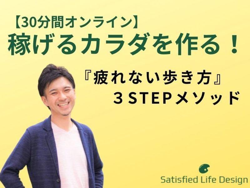 【30分】稼げるカラダをつくる『疲れない歩き方』3STEPメソッドの画像