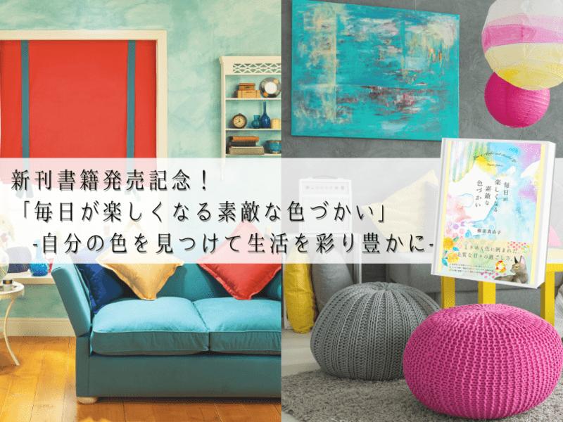 書籍「毎日が楽しくなる素敵な色づかい」より!生活を彩り豊かに。の画像