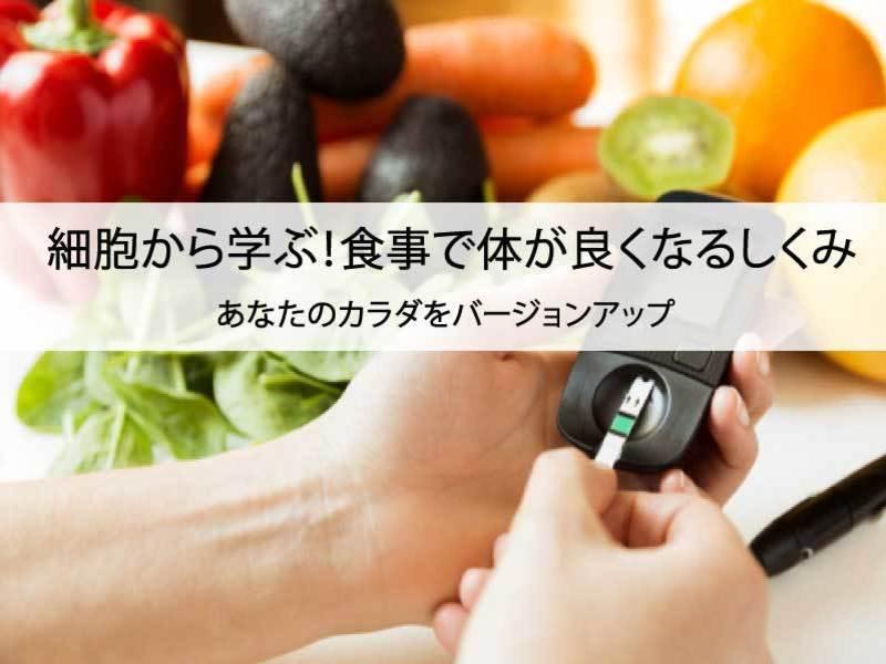 なぜ食事が大事なの?食を変えれば体が変わる仕組みを学ぼう!の画像