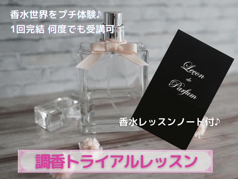 【オンライン】香水プチ体験♪香水ノート付 調香トライアルレッスンの画像