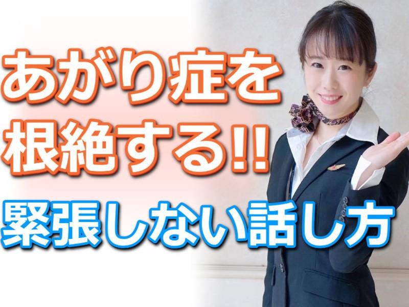 仙台:100人の前で話しても全く緊張しない「話し方」実践セミナーの画像