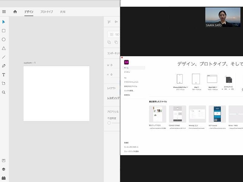 Webデザインの実務で使えるXDワークショップの画像