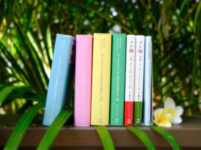 【集中講座】フラ・インストラクター限定ハワイ語解読法の画像