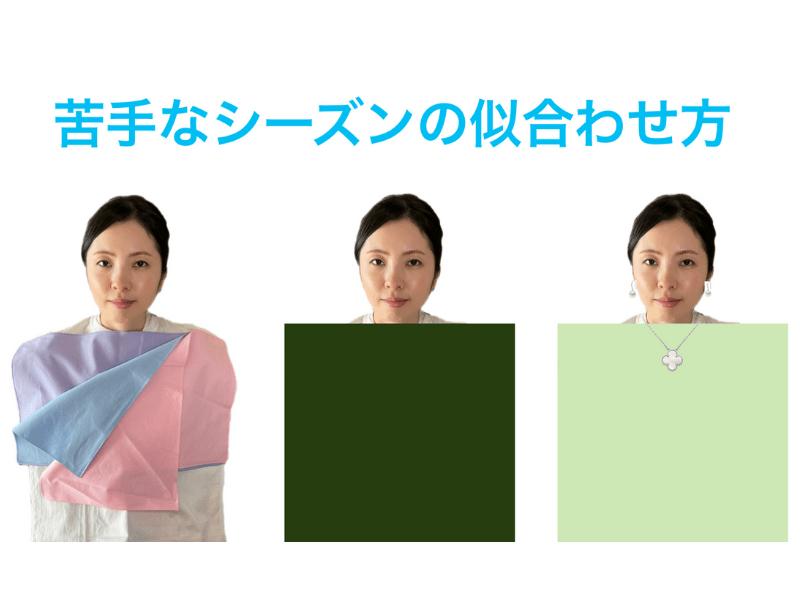【オンライン1000円】美しく好印象!理想の自分になれるカラー講座の画像