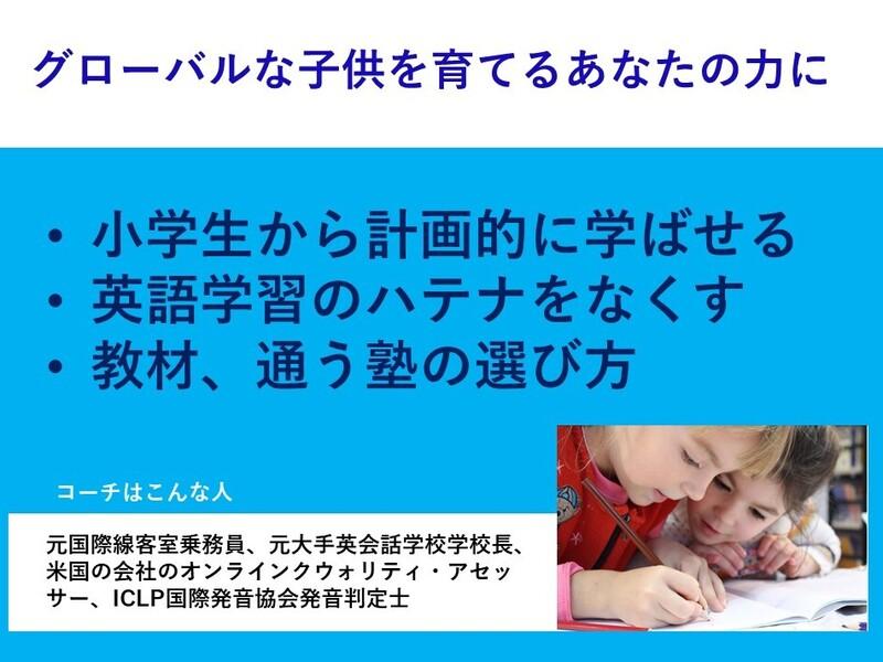 英語学習法 春始めよう!英語歴25年のプロから学ぶ 小学生保護者様の画像