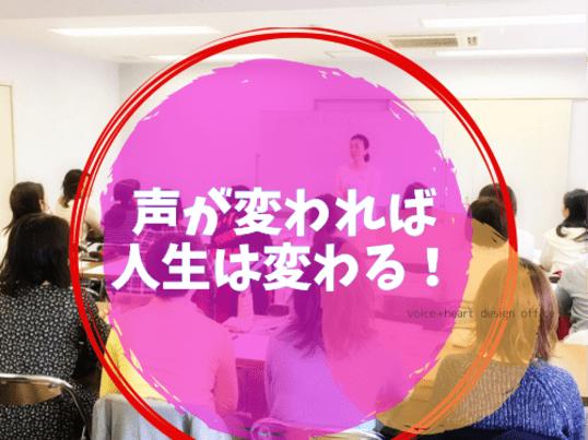 【マンツーマンボイトレ】TVナレーターが教える好かれる声・話し方の画像