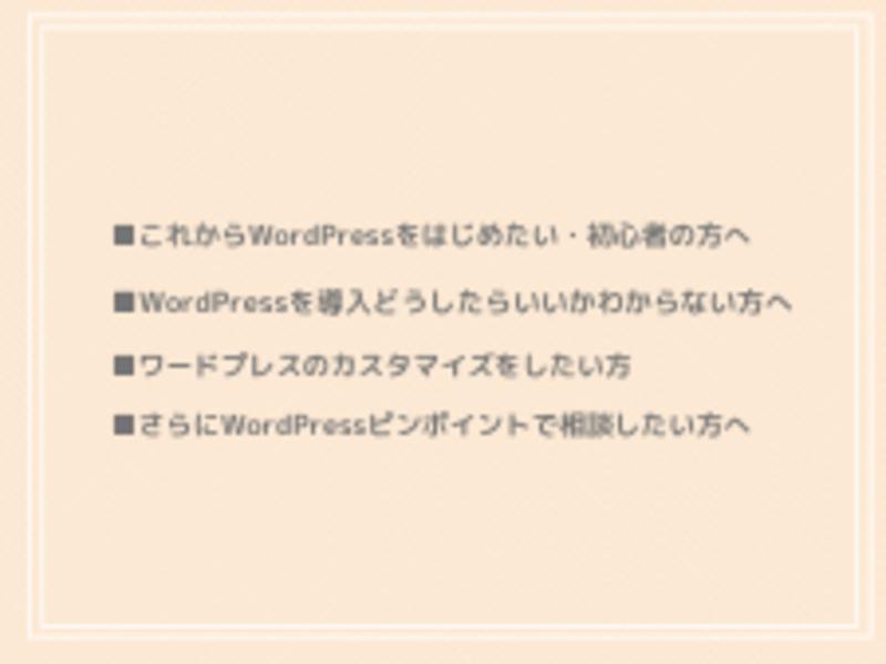 初心者向けWordPress(ワードプレス)【時間90分】の画像