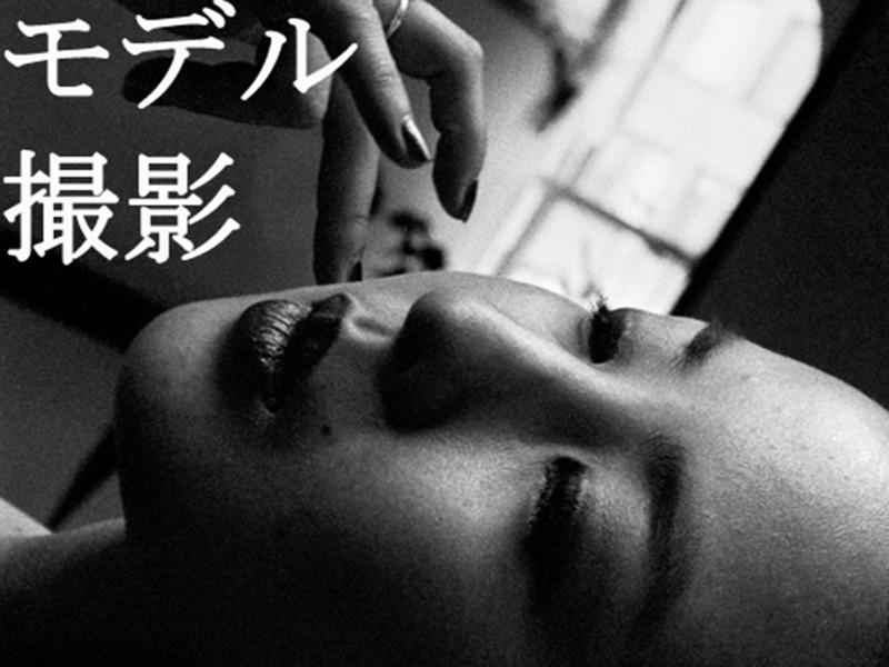 【モデル撮影】魅惑のモノクロ・ポートレート撮影ワークショップの画像