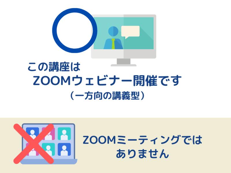 「Zoom Webinar(ウェビナー)機能」使い方マスター講座の画像