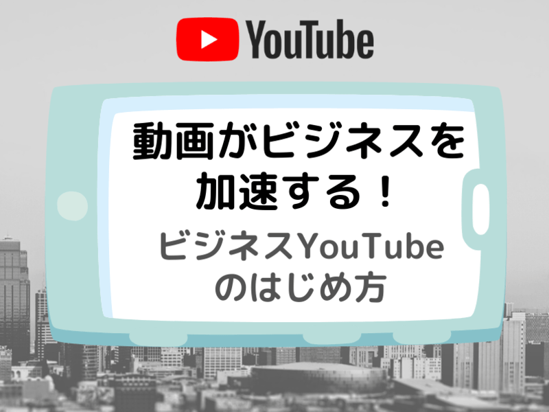 ビジネス動画・入門篇!YouTube映像が仕事を活性化する!の画像