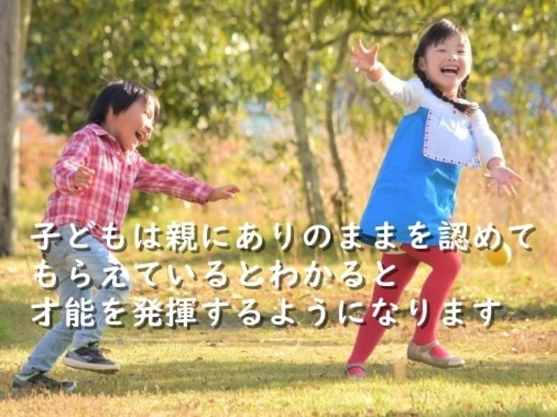 【共感力up】子どもの自己肯定感を育む 聞き方・話し方マスター講座の画像