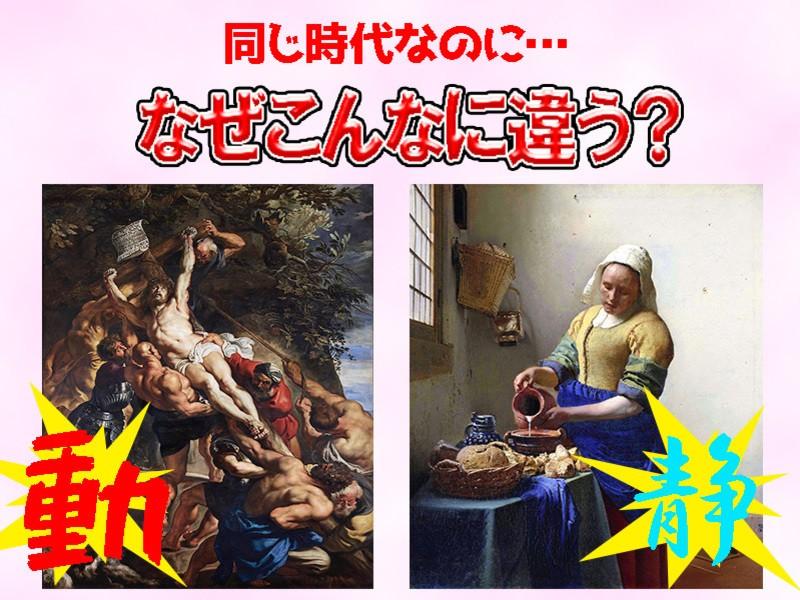 【オンライン】おもしろ西洋美術史!古代~近代まで全10回シリーズの画像