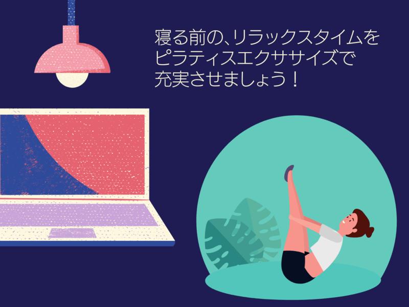"""水曜日の夜は""""NIGHT PILATES""""の画像"""