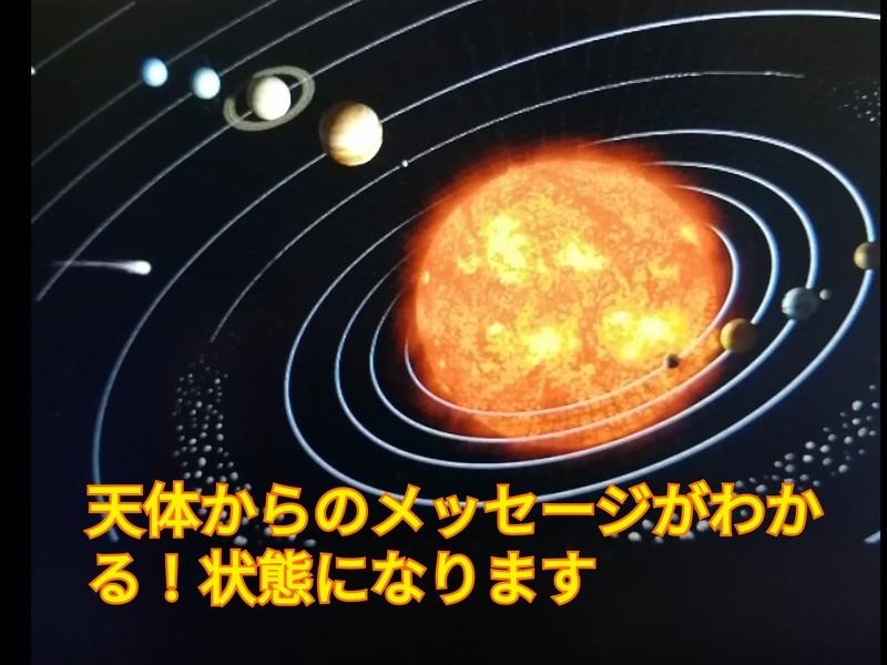 生まれ持った星を活かして自分らしく生きる!わかる星読み初級講座の画像
