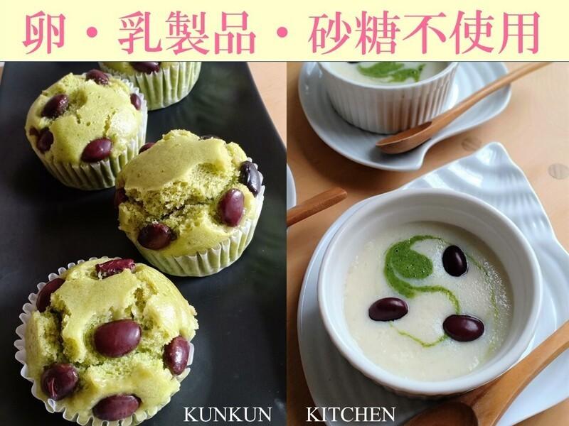 野菜を使ったベジスイーツ2品【山芋抹茶蒸しパン&大根のお汁粉】の画像