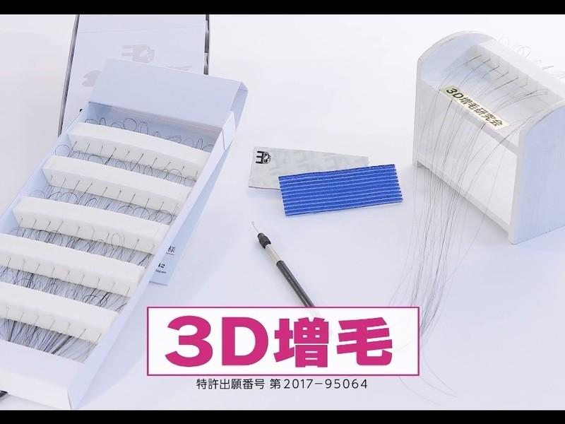 【3D増毛公式・埼玉】3D増毛テクニカルコース(1日個別指導)の画像