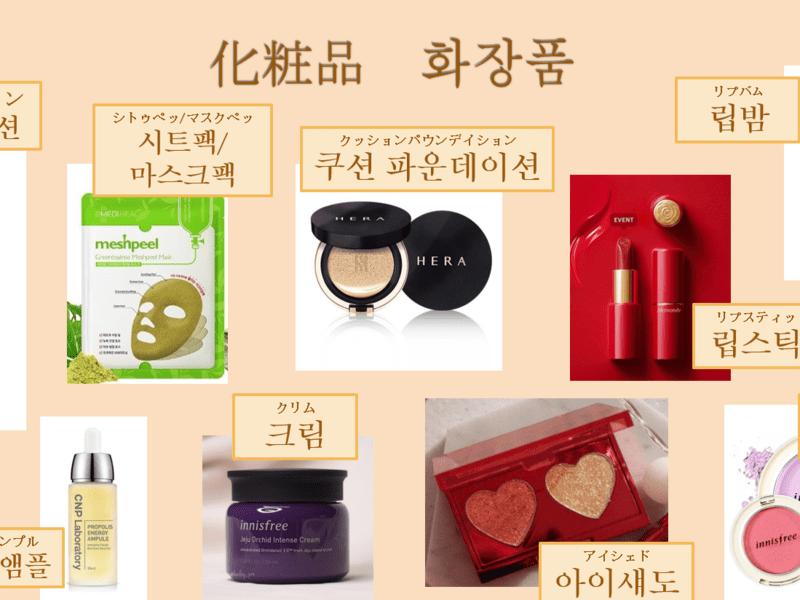 1Day韓国語レッスン【ファッション・コスメのショッピング編】の画像