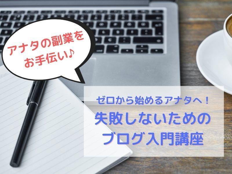収益化したいブログ初心者が知っておくべきSEO対策の超基礎講座☆の画像