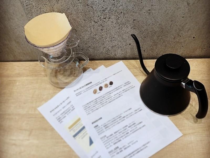 初心者向け③【ステップアップ編!】 お家コーヒーの美味しい淹れ方の画像