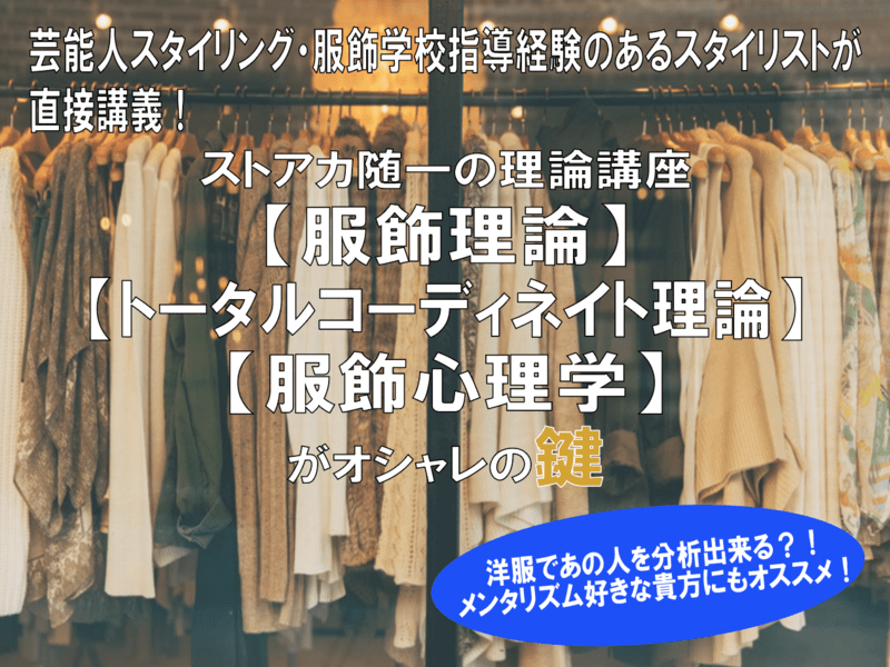 人生を変えるオシャレ理論☆初めての『学美』セルフスタイリング入門の画像