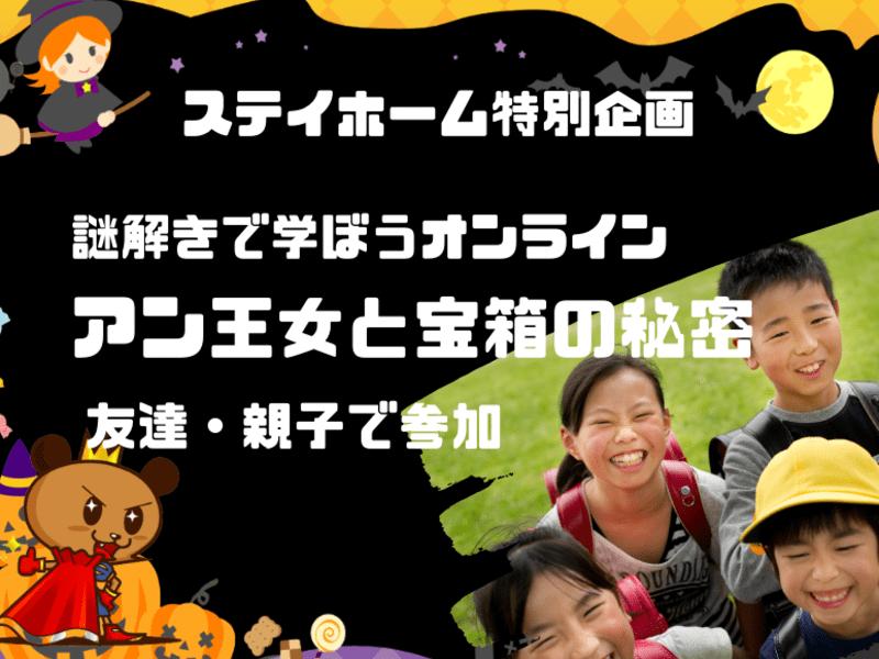 楽しい💛家族・親子・友達とコミュニケーション💛オンライン謎解きの画像