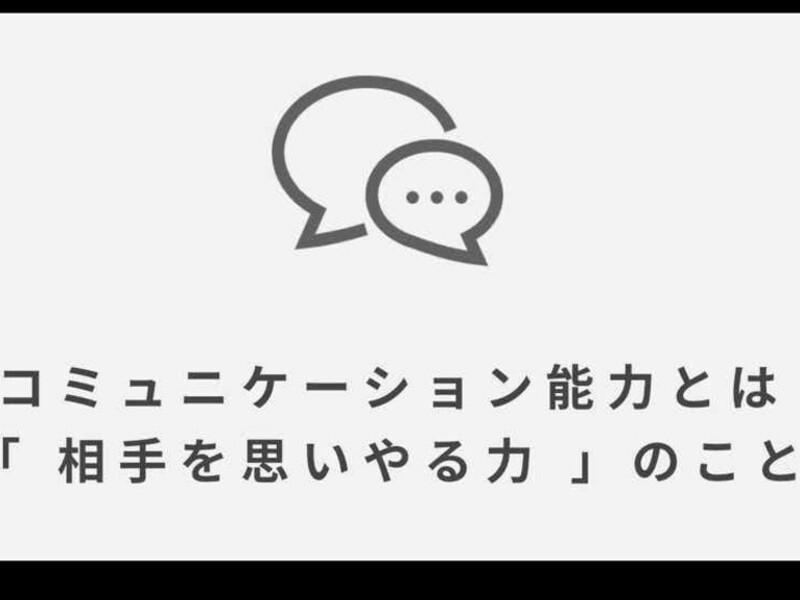 『小さな一歩』相手に伝わるコミュニケーション術【初級】の画像