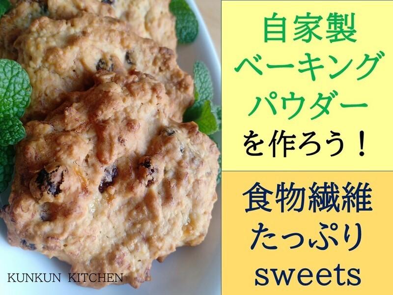 卵・乳製品・小麦・砂糖不使用!【バナナで作るクッキー&葛デザート】の画像