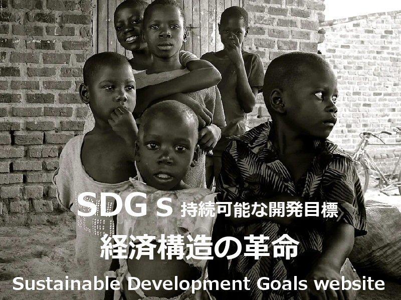 資格講座【SDGsビジネスエデュケーター】企業・自営業にアドバイスの画像