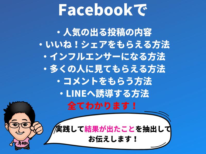今熱いFacebook集客を徹底解説!フェイスブックでLINE集客の画像