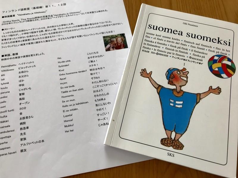 【オンライン】初心者歓迎!初めて触れるフィンランド語の画像