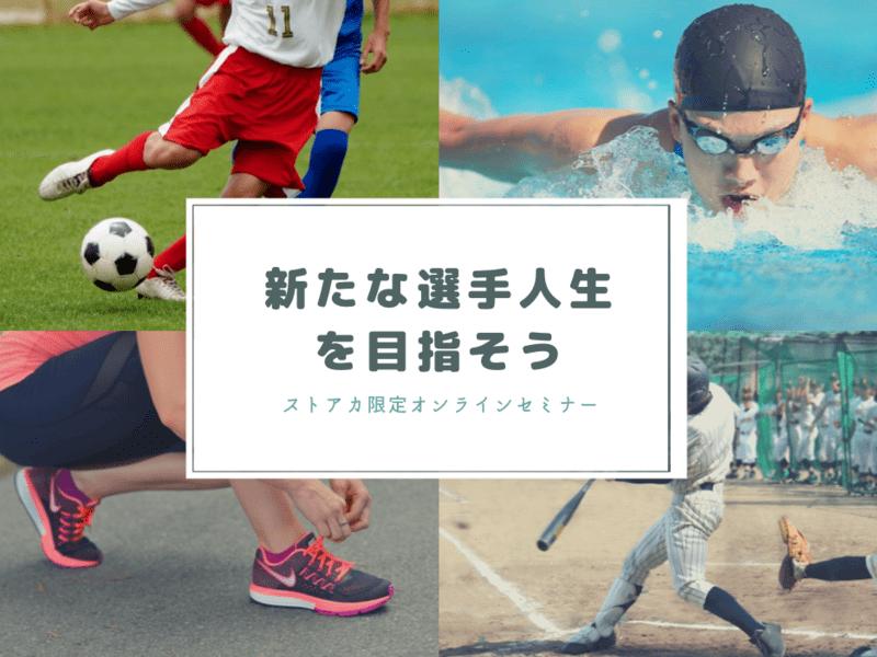 【アスリート応援!!】スポーツメンタルトレーニング 入門編の画像