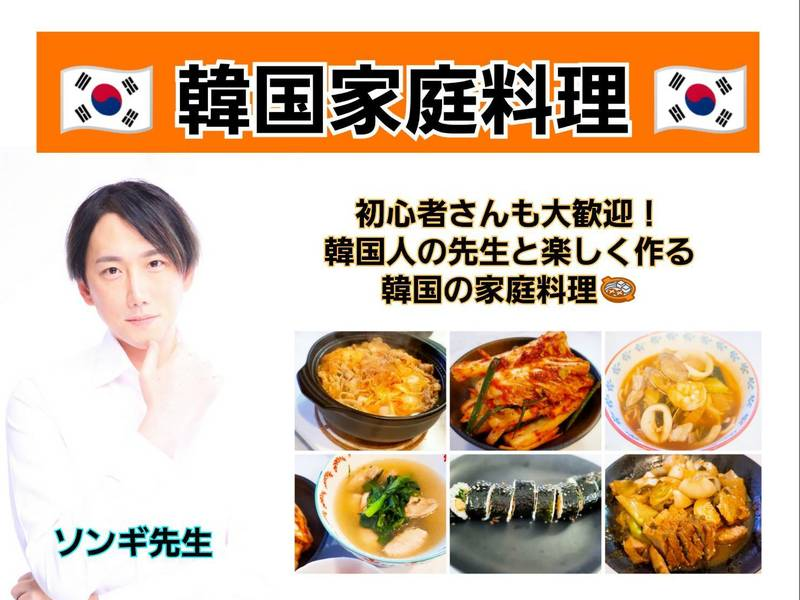 韓国人ソンギ先生が教える韓国家庭料理の画像