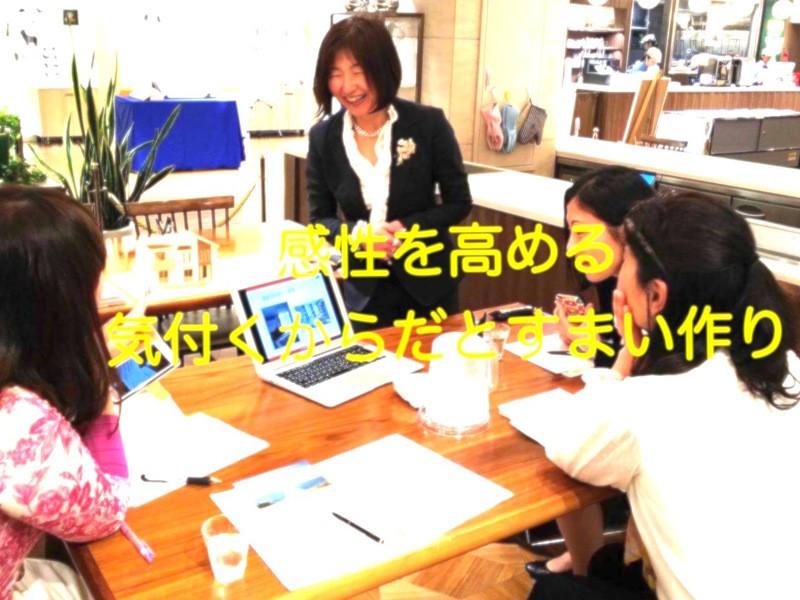 【オンライン】【風水ワークショップ】すまいを見直して仕事運アップ!の画像