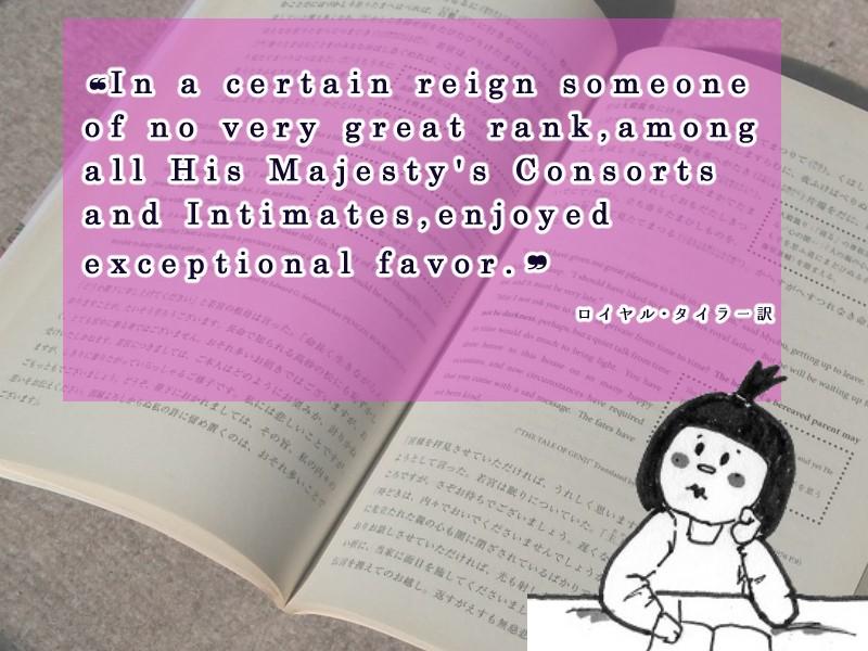 『源氏物語』を原文と英語訳で楽しむ ~「桐壺」の巻~の画像