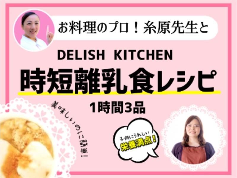 【1時間3品】栄養満点カンタン時短離乳食を作ろう!(動画つき)の画像