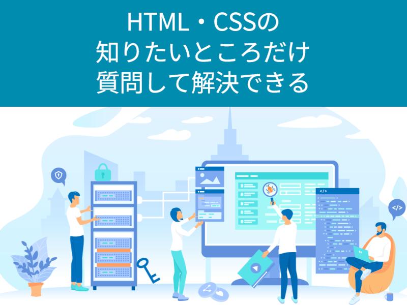 知りたいところをピンポイントで!!HTML・CSSの基礎(2時間)の画像