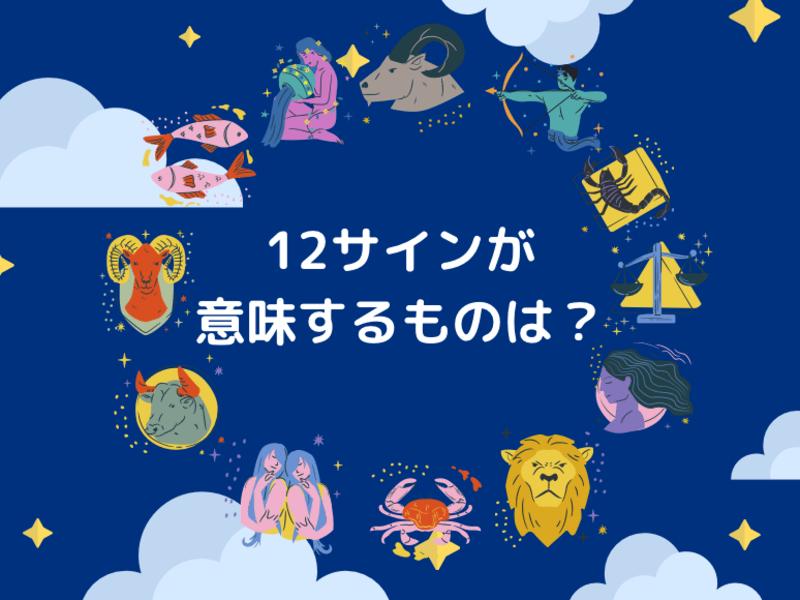 ☆初心者さん大歓迎☆西洋占星術の基礎を学ぼう!【オンライン】の画像